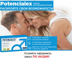 Potencialex - allegro - jak korzystać   - forum